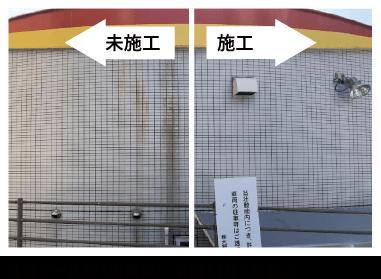ミラクルチタン光触媒コートM2(屋外用タイプ)の施工前と施工後の比較